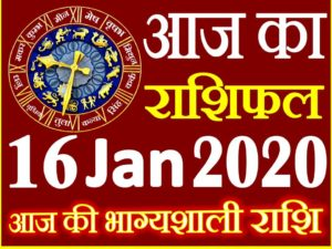 Aaj ka Rashifal in Hindi Today Horoscope 16 जनवरी 2020 राशिफल