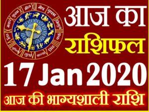 Aaj ka Rashifal in Hindi Today Horoscope 17 जनवरी 2020 राशिफल