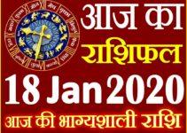 Aaj ka Rashifal in Hindi Today Horoscope 18 जनवरी 2020 राशिफल