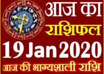 Aaj ka Rashifal in Hindi Today Horoscope 19 जनवरी 2020 राशिफल