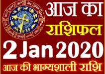Aaj ka Rashifal in Hindi Today Horoscope 2 जनवरी 2020 राशिफल