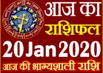 Aaj ka Rashifal in Hindi Today Horoscope 20 जनवरी 2020 राशिफल