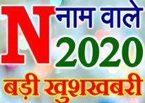 N Name Rashifal 2020 | N नाम राशिफल 2020 | N Name Horoscope 2020