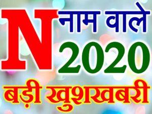 N Name Rashifal 2020