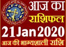Aaj ka Rashifal in Hindi Today Horoscope 21 जनवरी 2020 राशिफल