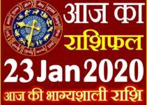 Aaj ka Rashifal in Hindi Today Horoscope 23 जनवरी 2020 राशिफल