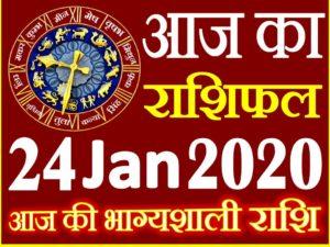 Aaj ka Rashifal in Hindi Today Horoscope 24 जनवरी 2020 राशिफल