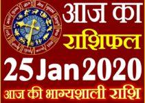 Aaj ka Rashifal in Hindi Today Horoscope 25 जनवरी 2020 राशिफल