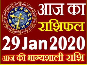 Aaj ka Rashifal in Hindi Today Horoscope 29 जनवरी 2020 राशिफल