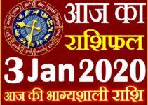 Aaj ka Rashifal in Hindi Today Horoscope 3 जनवरी 2020 राशिफल
