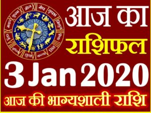 Aaj ka Rashifal in Hindi Today Horoscope 3 जनवरी 2020 राशिफल