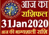 Aaj ka Rashifal in Hindi Today Horoscope 31 जनवरी 2020 राशिफल