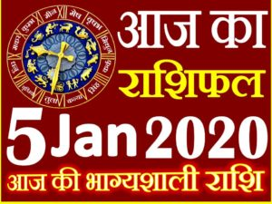 Aaj ka Rashifal in Hindi Today Horoscope 5 जनवरी 2020 राशिफल