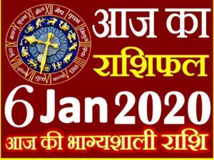 aaj ka rashifal 2020 in hindi
