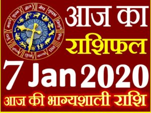 Aaj ka Rashifal in Hindi Today Horoscope 7 जनवरी 2020 राशिफल