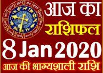 Aaj ka Rashifal in Hindi Today Horoscope 8 जनवरी 2020 राशिफल
