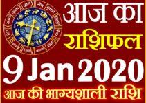 Aaj ka Rashifal in Hindi Today Horoscope 9 जनवरी 2020 राशिफल