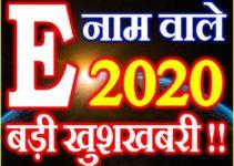 E Name Rashifal 2020 E नाम राशिफल 2020 E Name Horoscope 2020