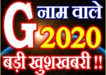 G Name Rashifal 2020 G नाम राशिफल 2020 G Name Horoscope 2020