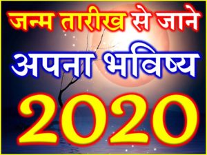 जन्मतिथि से जाने अपना भविष्य 2020 Future Predictions by Date of Birth