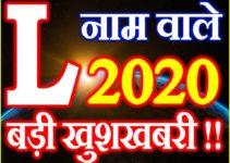 L Name Rashifal 2020 L नाम राशिफल 2020 L Name Horoscope 2020