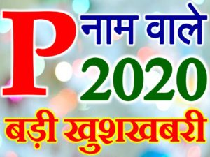 P Name Rashifal 2020