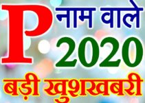 P Name Rashifal 2020 | P नाम राशिफल 2020 | P Name Horoscope 2020