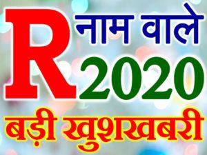 R Name Rashifal 2020