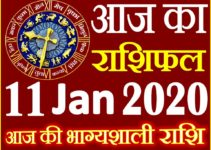 Aaj ka Rashifal in Hindi Today Horoscope 11 जनवरी 2020 राशिफल