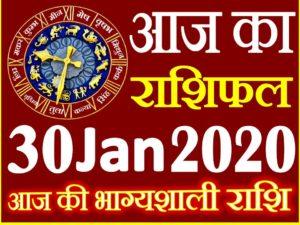 Aaj ka Rashifal in Hindi Today Horoscope 30 जनवरी 2020 राशिफल