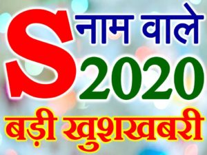 S Name Rashifal 2020 S नाम राशिफल 2020 | S Name Horoscope Prediction 2020
