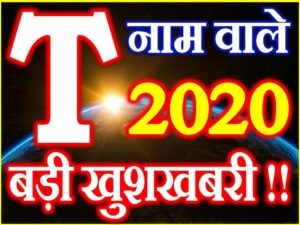 T Name Rashifal 2020