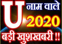 U Name Rashifal 2020 U नाम राशिफल 2020 U Name Horoscope 2020
