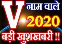 V Name Rashifal 2020 V नाम राशिफल 2020 V Name Horoscope 2020