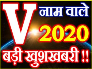 V Name Rashifal 2020