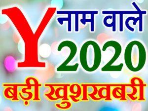 Y Name Rashifal 2020