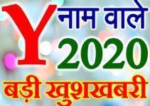 Y Name Rashifal 2020   Y नाम राशिफल 2020   Y Name Horoscope 2020