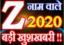 Z Name Rashifal 2020 Z नाम राशिफल 2020 Z Name Horoscope 2020