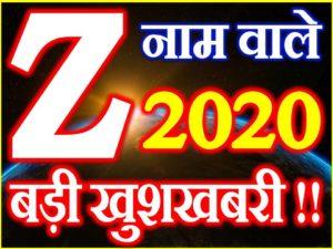 Z Name Rashifal 2020