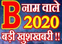 B Name Rashifal 2020 B नाम राशिफल 2020 B Name Horoscope 2020