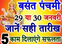 बसंत पंचमी सफलता के लिए करे ये 5 काम Basant Panchami Date Time 2020