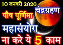 पौष पूर्णिमा पर चंद्र ग्रहण ना करे ये 5 काम Lunar Eclipse Paush Purnima 2020