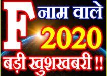 F Name Rashifal 2020 F नाम राशिफल 2020 F Name Horoscope 2020