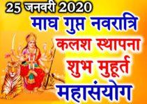 माघ गुप्त नवरात्रि महासंयोग 2020 Gupt Navratri Mahasanyog Date Time 2020
