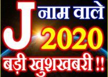 J Name Rashifal 2020 J नाम राशिफल 2020 J Name Horoscope 2020