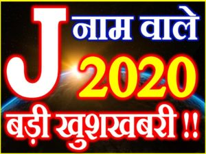 J Name Rashifal 2020