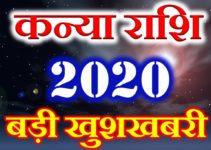 कन्या राशि 2020 सबसे बड़ी खुशखबरी Kanya Rashi Kanya Horoscope 2020