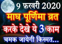 माघी पूर्णिमा 2020 Maghi Purnima Vrat Date Time Muhurat 2020