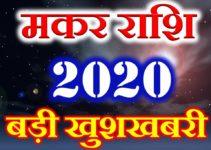 मकर राशि 2020 सबसे बड़ी खुशखबरी Makar Rashi Capricorn Horoscope 2020