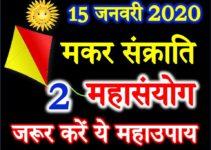 मकर संक्रांति 2020 महासंयोग Makar Sankranti Date Time 2020